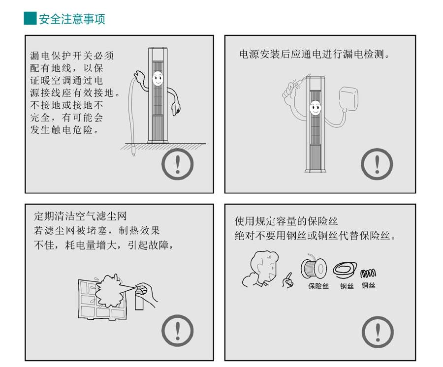 立式暖空調安全注意事項